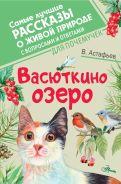 Васюткино озеро [Астафьев Виктор Петрович]