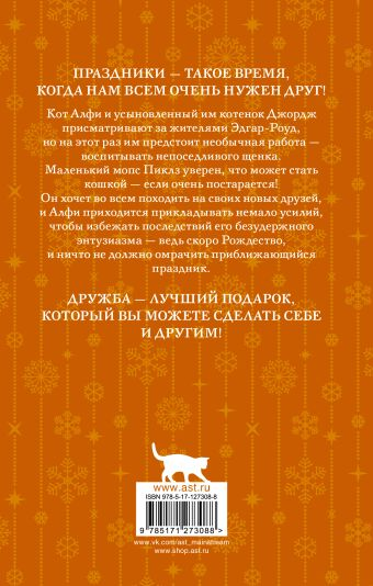 Алфи, или Счастливого Рождества!