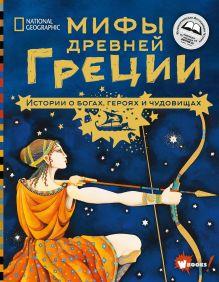 Мифы Древней Греции. Истории о богах, героях и чудовищах