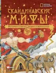 Скандинавские мифы. Истории о богах, людях и великанах