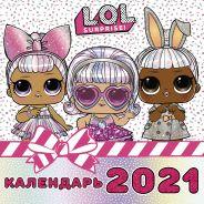 L.O.L. Surprise! Календарь 2021