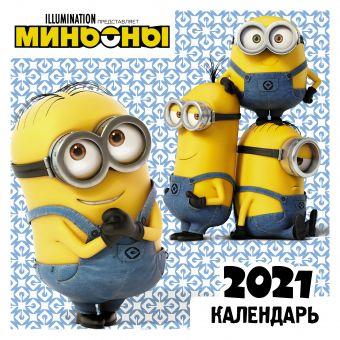 Миньоны. Календарь на 2021 год