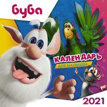 Буба. Календарь для малышей на 2021 год
