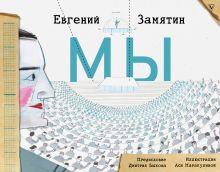 Замятин Евгений Иванович — Мы