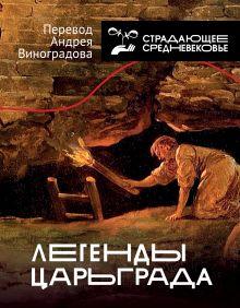 Легенды Царьграда