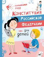 Конституция Российской Федерации для детей с поправками 2020 года