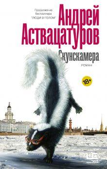 Аствацатуров Андрей Алексеевич — Скунскамера