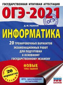 ОГЭ-2021. Информатика (60х84/8) 20 тренировочных вариантов экзаменационных работ для подготовки к основному государственному экзамену