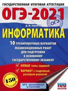 ОГЭ-2021. Информатика (60х84/8) 10 тренировочных вариантов экзаменационных работ для подготовки к основному государственному экзамену