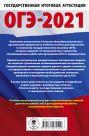 ОГЭ-2021. Информатика (60х90/16) 10 тренировочных вариантов экзаменационных работ для подготовки к основному государственному экзамену
