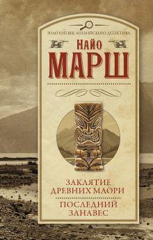 Заклятие древних маори. Последний занавес