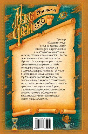 Обжора-хохотун