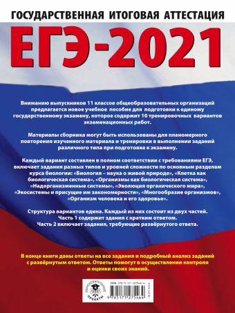 ЕГЭ-2021. Биология (60х84/8). 10 тренировочных вариантов экзаменационных работ для подготовки к единому государственному экзамену