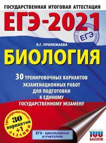 ЕГЭ-2021. Биология (60x84/8). 30 тренировочных вариантов экзаменационных работ для подготовки к единому государственному экзамену