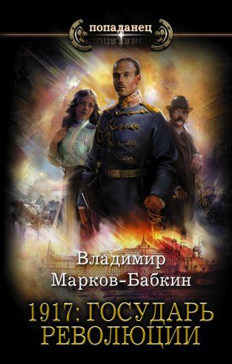 1917: Государь революции
