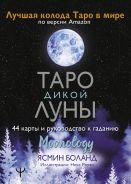 Таро Дикой Луны. 44 карты и руководство к гаданию. Moonology [Боланд Ясмин]