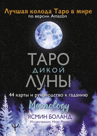 Таро Дикой Луны. 44 карты и руководство к гаданию. Moonology