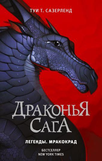 Драконья сага. Легенды. Мракокрад