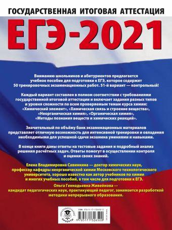 ЕГЭ-2021. Химия (60x84/8) 50 тренировочных вариантов экзаменационных работ для подготовки к единому государственному экзамену