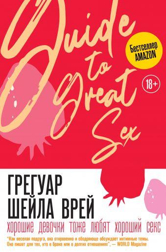 Хорошие девочки тоже любят хороший секс