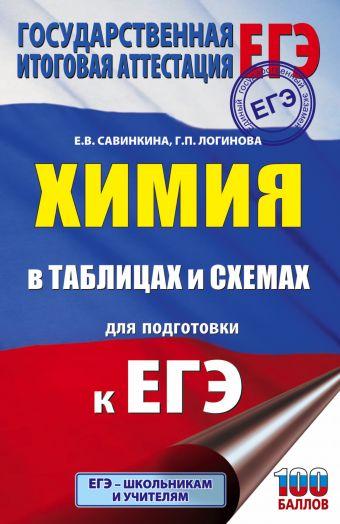 ЕГЭ. Химия в таблицах и схемах для подготовки к ЕГЭ