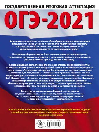 ОГЭ-2021. Химия (60х84/8) 30 тренировочных вариантов экзаменационных работ для подготовки к основному государственному экзамену
