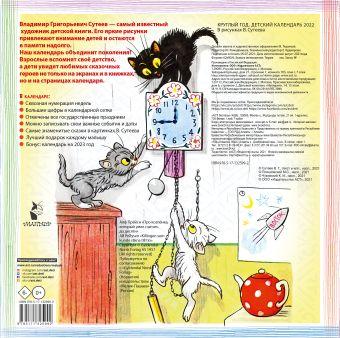Детский календарь Круглый год 2022 в рисунках В. Сутеева
