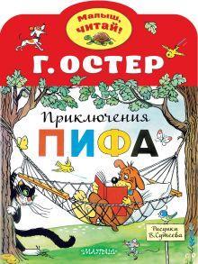 Приключения Пифа. Рисунки В.Сутеева