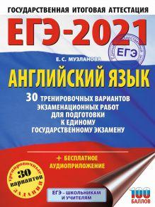 ЕГЭ-2021. Английский язык (60х84/8) 30 тренировочных вариантов экзаменационных работ для подготовки к единому государственному экзамену