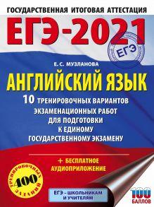 ЕГЭ-2021. Английский язык (60х84/8) 10 тренировочных вариантов экзаменационных работ для подготовки к единому государственному экзамену