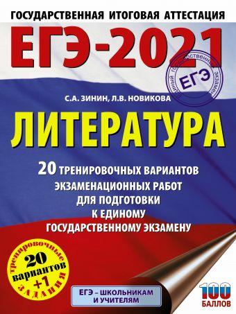 ЕГЭ-2021. Литература (60х84/8). 20 тренировочных вариантов экзаменационных работ для подготовки к единому государственному экзамену