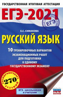ЕГЭ-2021. Русский язык (60х90/16) 10 тренировочных вариантов экзаменационных работ для подготовки к единому государственному экзамену