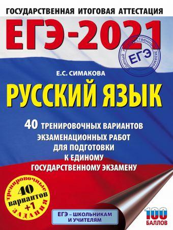 ЕГЭ-2021. Русский язык (60х84/8) 40 тренировочных вариантов экзаменационных работ для подготовки к единому государственному экзамену