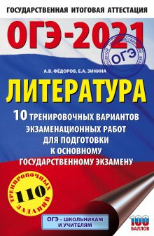 ОГЭ-2021. Литература (60х90/16) 10 тренировочных вариантов экзаменационных работ для подготовки к основному государственному экзамену