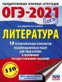 ОГЭ-2021. Литература (60х84/8) 10 тренировочных вариантов экзаменационных работ для подготовки к ОГЭ