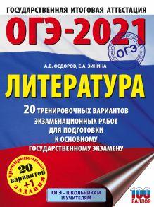 ОГЭ-2021. Литература (60х84/8) 20 тренировочных вариантов экзаменационных работ для подготовки к основному государственному экзамену