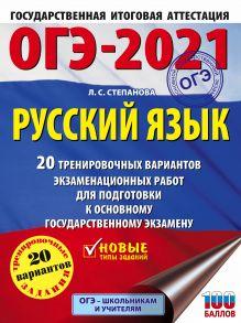 ОГЭ-2021. Русский язык (60х84/8) 20 тренировочных вариантов экзаменационных работ для подготовки к основному государственному экзамену