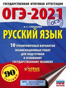 ОГЭ-2021. Русский язык (60х84/8) 10 тренировочных вариантов экзаменационных работ для подготовки к основному государственному экзамену