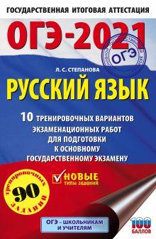 ОГЭ-2021. Русский язык (60х90/16) 10 тренировочных вариантов экзаменационных работ для подготовки к основному государственному экзамену