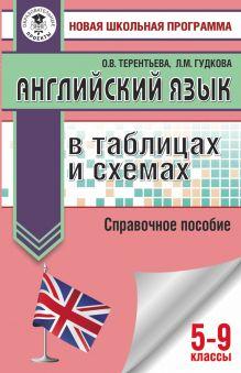 ОГЭ. Английский язык в таблицах и схемах для подготовки к ОГЭ