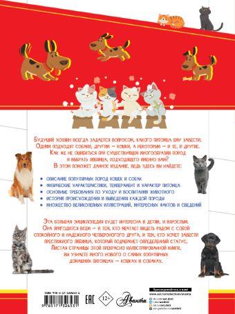 Большая энциклопедия о кошках и собаках