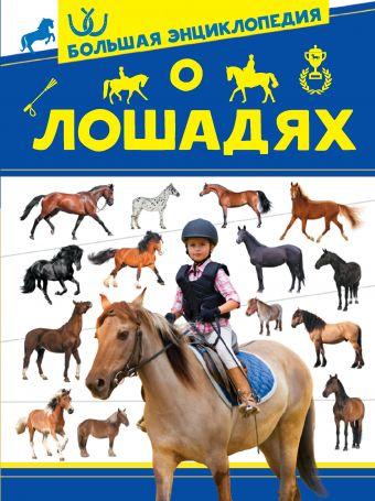 Большая энциклопедия о лошадях