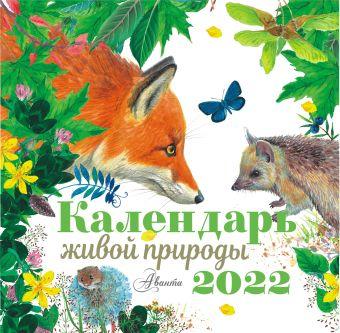 Календарь живой природы 2022 год
