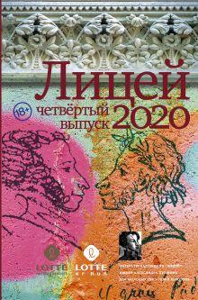 Лицей 2020. Четвёртый выпуск
