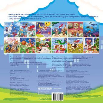 Календарь самостоятельного ребенка