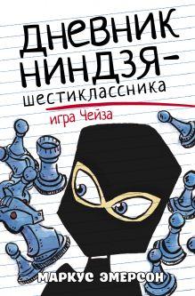 Дневник ниндзя-шестиклассника. Игра Чейза