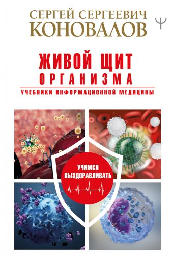 Живой щит организма. Учебники Информационной медицины