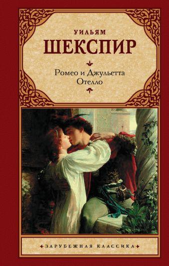 Ромео и Джульетта. Отелло.