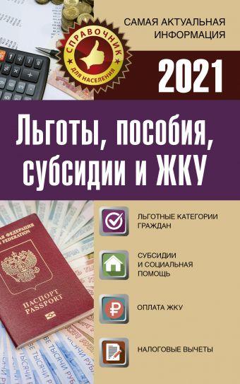 Льготы, пособия, субсидии и ЖКУ на 2021 год