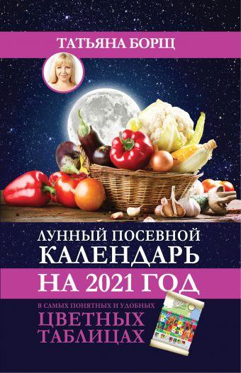 Лунный посевной календарь на 2021 год в самых понятных и удобных цветных таблицах
